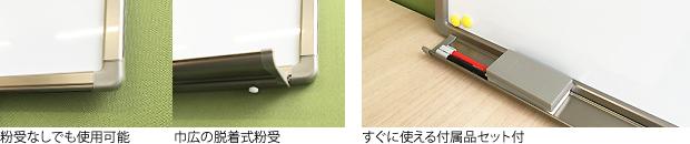 マルチ枠壁掛用ホーローホワイトボードの特徴