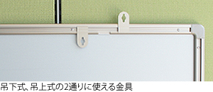 マルチ枠壁掛けボードスライド式吊金具