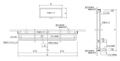 アルミ枠ボード詳細図