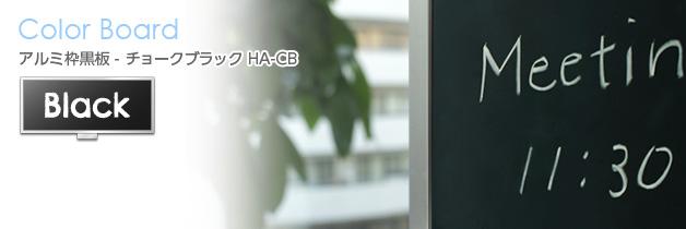 アルミ枠黒板-チョークブラック HA-CB