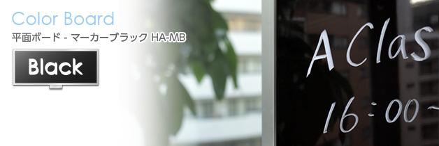 アルミ枠黒板-マーカーブラック HA-MB