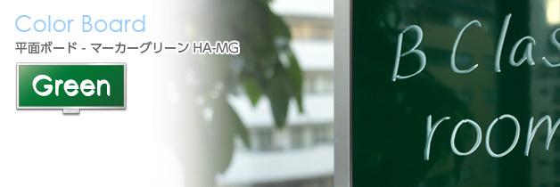 アルミ枠黒板-マーカーグリーン HA-MG