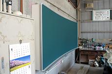 曲面黒板施工例13