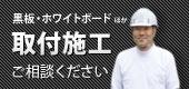construct_kokuban