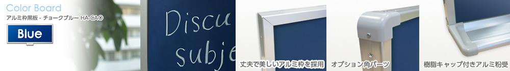 カラー黒板 青 チョークブルー