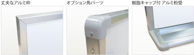 大型ホワイトボード 詳細画像
