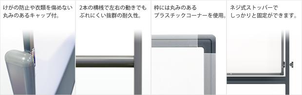 移動式ホワイトボード Uシリーズ特徴