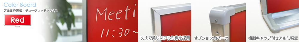 カラー黒板 赤 チョークレッド