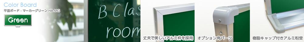 カラーボード 緑 マーカーグリーン